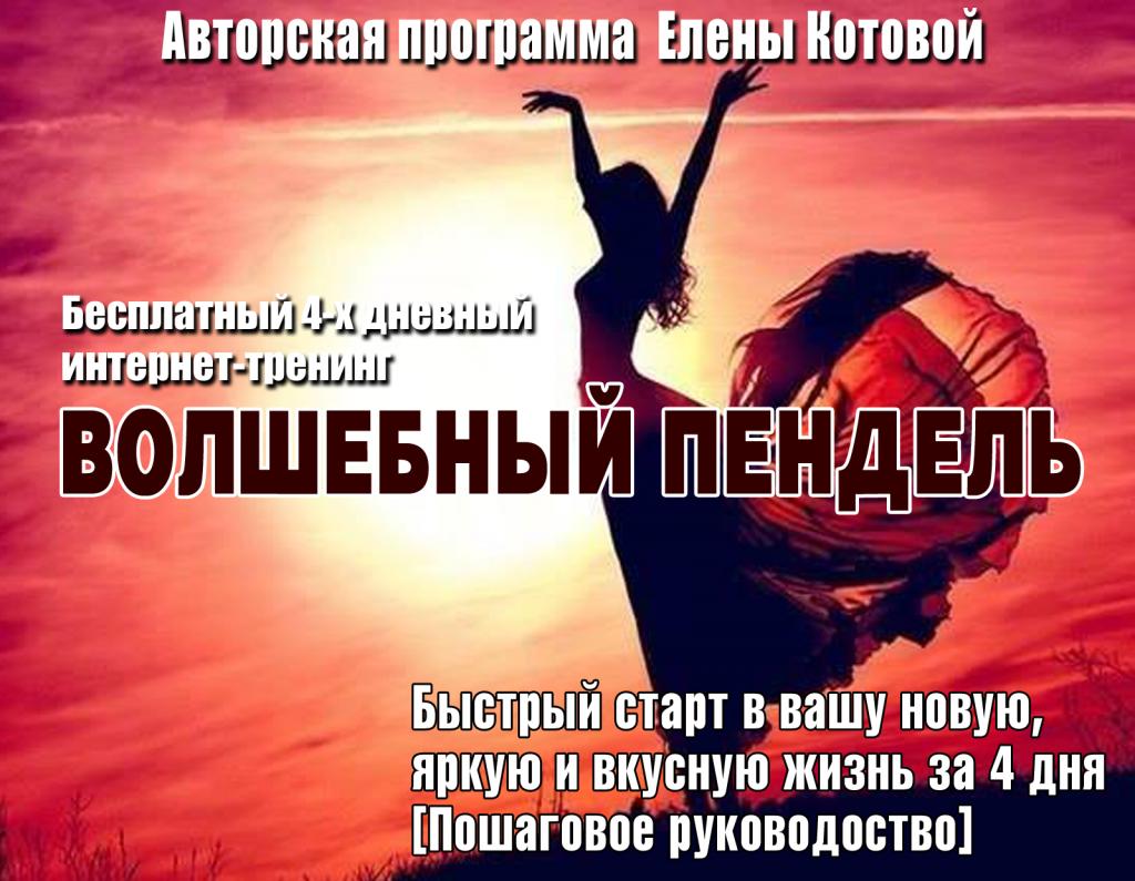 Elena-Kotova_Volshebnyiy-Pendel_Baner-1-1024x795