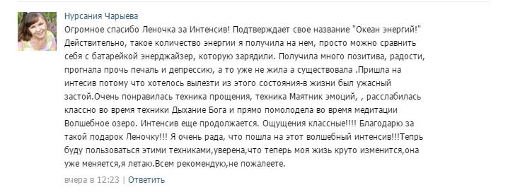 Nursaniya-CHaryieva