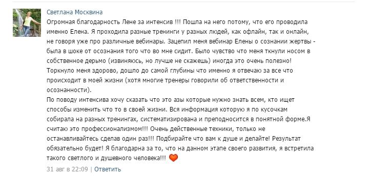 Svetlana-Moskvina