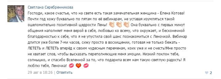 Svetlana-Serebrennikova